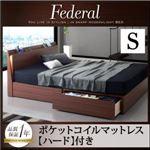 収納ベッド シングル【Federal】【ポケットコイルマットレス(ハード)付き】ウォルナットブラウン モダンライト・コンセント付きスリムデザイン収納ベッド【Federal】フェデラル