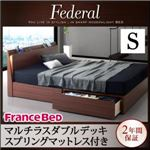収納ベッド シングル【Federal】【マルチラスダブルデッキスプリングマットレス付き】ウォルナットブラウン モダンライト・コンセント付きスリムデザイン収納ベッド【Federal】フェデラル