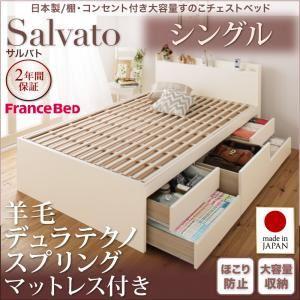 チェストベッド シングル【Salvato】【羊毛デュラテクノスプリングマットレス付き】ホワイト 日本製_棚・コンセント付き大容量すのこチェストベッド【Salvato】サルバト - 拡大画像