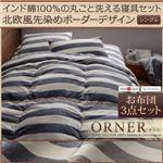 布団3点セット シングル【ORNER】グレー 日本製 インド綿100%の丸ごと洗える寝具セット 北欧風先染めボーダーデザイン【ORNER】オルネ
