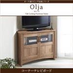 テレビ台 ハイタイプ オーク調リビング収納シリーズ【olja】オリア コーナーテレビボード