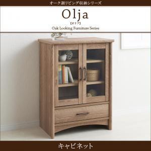 キャビネット オーク調リビング収納シリーズ【olja】オリア