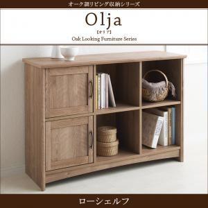 ローシェルフ オーク調リビング収納シリーズ【olja】オリア