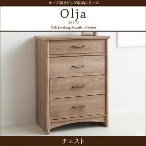 チェスト オーク調リビング収納シリーズ【olja】オリア