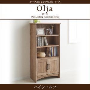 ハイシェルフ オーク調リビング収納シリーズ【olja】オリア - 拡大画像