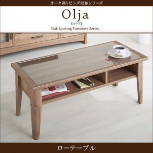 【単品】ローテーブル オーク調リビング収納シリーズ【olja】オリア