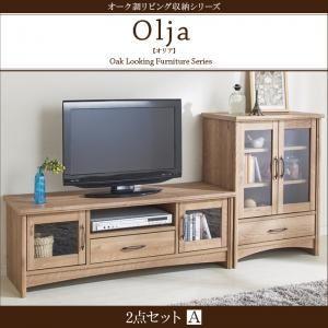 2点セットA【テレビボード×キャビネット】【olja】オーク調リビング収納シリーズ【olja】オリア