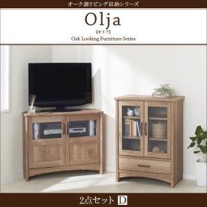 2点セットD【コーナーテレビボード×キャビネット】【olja】オーク調リビング収納シリーズ【olja】オリア - 拡大画像
