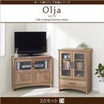 2点セットD【コーナーテレビボード×キャビネット】【olja】オーク調リビング収納シリーズ【olja】オリア