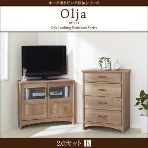 2点セットE【コーナーテレビボード×チェスト】【olja】オーク調リビング収納シリーズ【olja】オリア