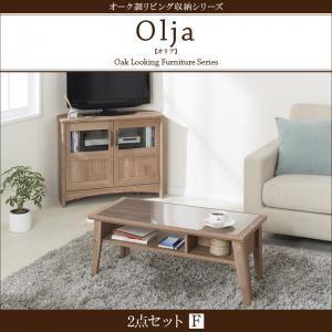 2点セットF【コーナーテレビボード×ローテーブル】【olja】オーク調リビング収納シリーズ【olja】オリア