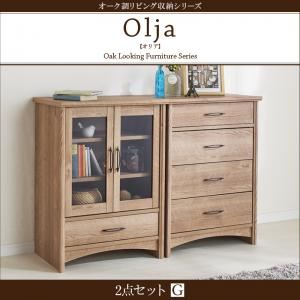 2点セットG【キャビネット×チェスト】【olja】オーク調リビング収納シリーズ【olja】オリア