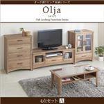 4点セットA【テレビボード×ローテーブル×キャビネット×チェスト】【olja】オーク調リビング収納シリーズ【olja】オリア