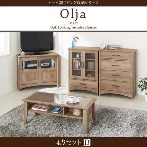 4点セットB【コーナーテレビボード×ローテーブル×キャビネット×チェスト】【olja】オーク調リビング収納シリーズ【olja】オリア