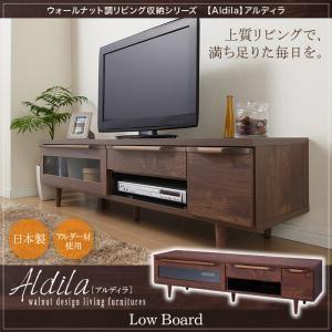 ローボード ウォールナット調リビング収納シリーズ【Aldila】アルディラ