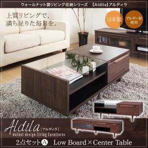 2点セット/ローボード×センターテーブル ウォールナット調リビング収納シリーズ【Aldila】アルディラ