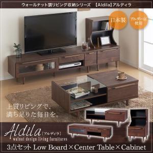 3点セット/ローボード×センターテーブル×キャビネット ウォールナット調リビング収納シリーズ【Aldila】アルディラ