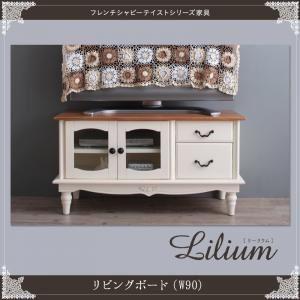 リビングボード 幅90cm【Lilium】フレンチシャビーテイストシリーズ家具【Lilium】リーリウム/リビングボード - 拡大画像