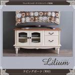 リビングボード 幅90cm【Lilium】フレンチシャビーテイストシリーズ家具【Lilium】リーリウム/リビングボード