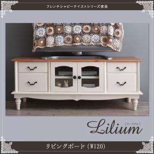 リビングボード 幅120cm【Lilium】フレンチシャビーテイストシリーズ家具【Lilium】リーリウム/リビングボード - 拡大画像