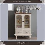 キャビネット【Lilium】フレンチシャビーテイストシリーズ家具【Lilium】リーリウム/キャビネット