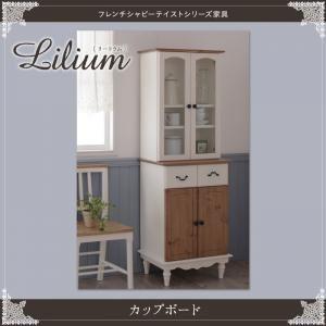 カップボード【Lilium】フレンチシャビーテイストシリーズ家具【Lilium】リーリウム/カップボード - 拡大画像