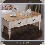 【単品】テーブル【Lilium】フレンチシャビーテイストシリーズ家具【Lilium】リーリウム/コーヒーテーブル