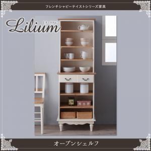 シェルフ【Lilium】フレンチシャビーテイストシリーズ家具【Lilium】リーリウム/オープンシェルフ - 拡大画像