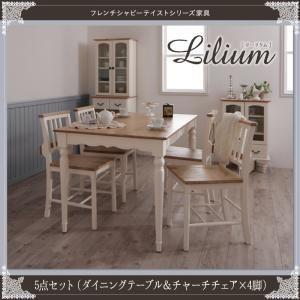 ダイニングセット 5点セット(ダイニングテーブル+チャーチチェア×4脚)【Lilium】フレンチシャビーテイストシリーズ家具【Lilium】リーリウム/5点セット