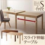 【単品】ダイニングテーブル【S-free】ブラウン スライド伸縮テーブルダイニング【S-free】エスフリー