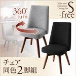 【テーブルなし】チェア2脚セット【S-free】木材カラー:ブラウン 生地カラー:【チェア2脚】ダークグレー スライド伸縮テーブルダイニング【S-free】エスフリー