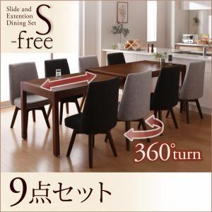伸長式ダイニングテーブル S-free エスフリー 9点セット