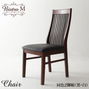 【テーブルなし】チェア2脚セット【Bistro M】【チェア2脚】ホワイト モダンデザインダイニング【Bistro M】ビストロ エム/ハイバックチェア(2脚組)