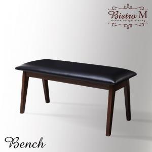 【ベンチのみ】ベンチ【Bistro M】【ベンチ】ブラック モダンデザインダイニング【Bistro M】ビストロ エム/ベンチ