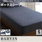 【シーツのみ】シーツ シングル【Darvin】インディゴブルー コットン100% デニムスタイルカバーリング【Darvin】ダーヴィン BOXシーツ