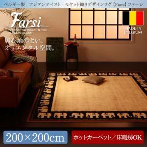 ラグマット 200×200cm【Farsi】ベルギー製 アジアンテイスト モケット織りデザインラグ【Farsi】ファーシ - 拡大画像