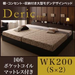 収納ベッド ワイドキングサイズ200(シングル×2)【Deric】【国産ポケットコイルマットレス付き】ダークブラウン 棚・コンセント・収納付き大型モダンデザインベッド【Deric】デリック - 拡大画像