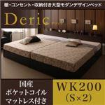 収納ベッド ワイドキングサイズ200(シングル×2)【Deric】【国産ポケットコイルマットレス付き】ダークブラウン 棚・コンセント・収納付き大型モダンデザインベッド【Deric】デリック