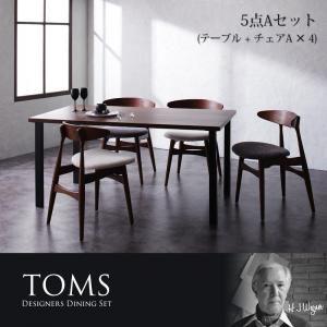 ダイニングセット 5点Aセット(テーブル+チェアA×4)【TOMS】アイボリー×チャコールグレー デザイナーズダイニングセット【TOMS】トムズ - 拡大画像