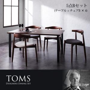 ダイニングセット 5点Bセット(テーブル+チェアB×4)【TOMS】アイボリー×チャコールグレー デザイナーズダイニングセット【TOMS】トムズ - 拡大画像
