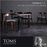 ダイニングセット 5点MIXセット(テーブル+チェアA×2+チェアB×2)【TOMS】【A】チャコールグレー×【B】アイボリー デザイナーズダイニングセット【TOMS】トムズ
