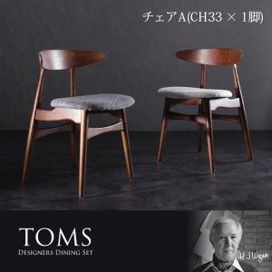 【テーブルなし】チェアA(CH33×1脚)【TOMS】チャコールグレー デザイナーズダイニング【TOMS】トムズ