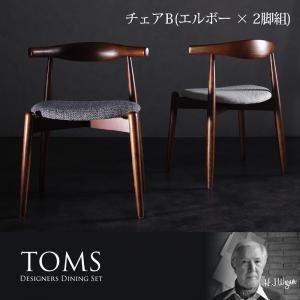 【テーブルなし】チェアB(エルボー×2脚組)【TOMS】チャコールグレー デザイナーズダイニング【TOMS】トムズ