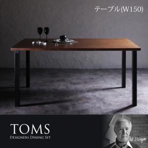 【単品】ダイニングテーブル 幅150cm【TOMS】デザイナーズダイニング【TOMS】トムズ