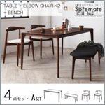 ダイニングセット 4点Aセット(テーブル+チェアA×2+ベンチ)【Spremate】【A】アイボリー【ベンチ】ダークグレー 北欧デザイナーズダイニングセット【Spremate】シュプリメイト