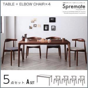 ダイニングセット 5点Aセット(テーブル+チェアA×4)【Spremate】アイボリー×チャコールグレー 北欧デザイナーズダイニングセット【Spremate】シュプリメイト