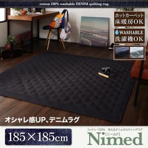 ラグマット 185×185cm【Nimed】インディゴブルー コットン100% 洗えるデニムキルティングラグ【Nimed】ニームド - 拡大画像