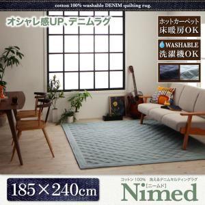 ラグマット 185×240cm【Nimed】インディゴブルー コットン100% 洗えるデニムキルティングラグ【Nimed】ニームド - 拡大画像