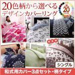 布団カバーセット 3点セット シングル【和式用】幾何柄×ネイビー 20色柄から選べる!デザインカバーリングシリーズ