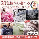布団カバーセット 3点セット セミダブル【和式用】幾何柄×ネイビー 20色柄から選べる!デザインカバーリングシリーズ